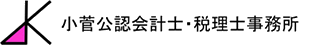 福岡で経営相談・アドバイスをお考えなら小菅公認会計士・税理士事務所