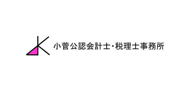 【税理士・アドバイス】経営分析について