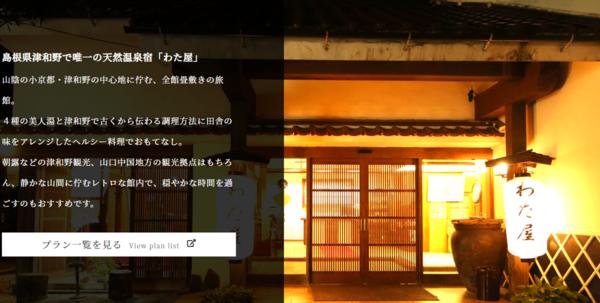 株式会社津和野観光ホテル(旅館業)